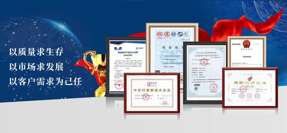 荣获国家多项荣誉资质及专利
