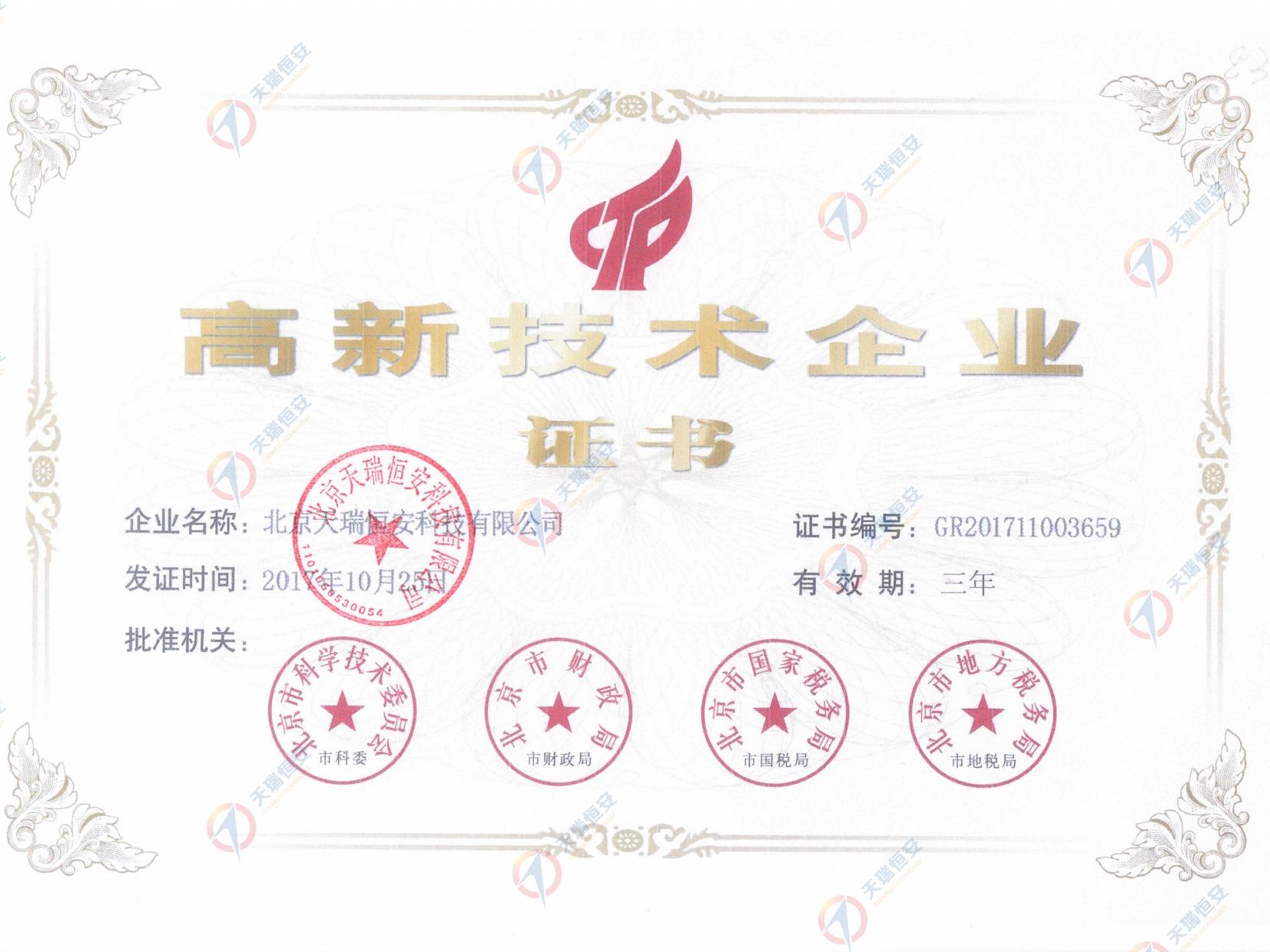 【北京天瑞恒安】荣获国家高新技术企业认定