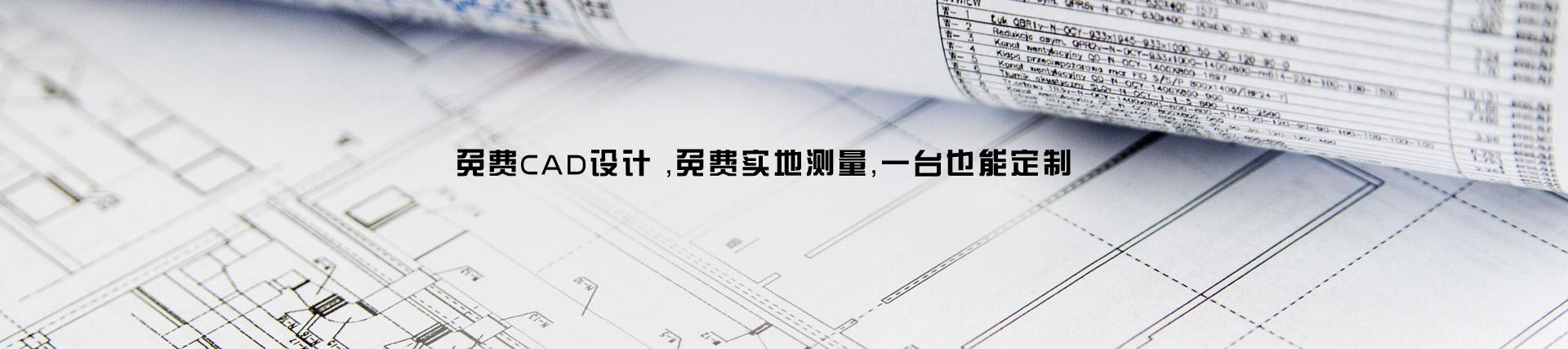 天瑞恒安免费CAD设计,免费实地测量,一台也能定制