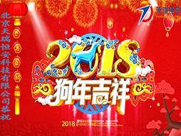 恭祝新老客户新年快乐!