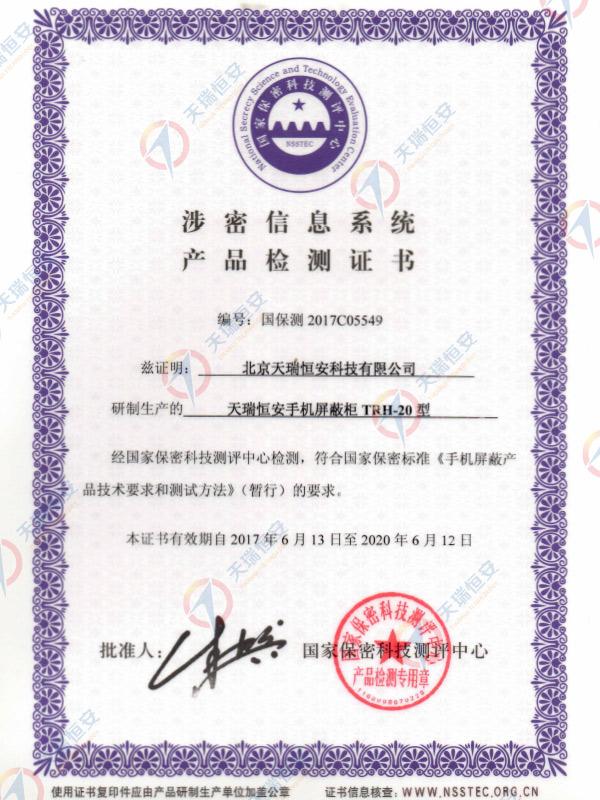 涉密产品检测证书