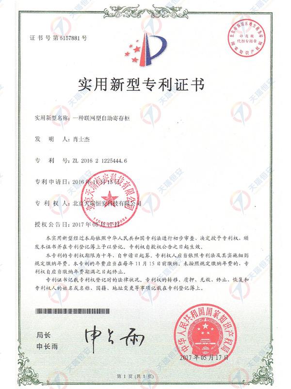 联网型自助寄存柜专利