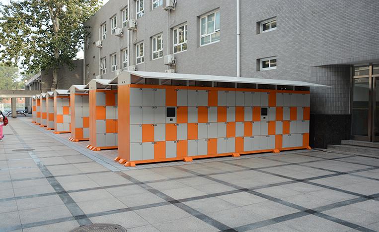 物联网智能储物柜