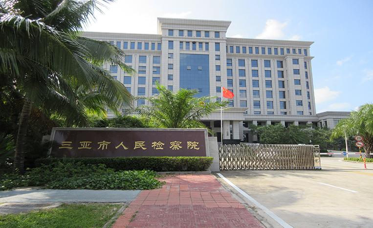三亚人民法院