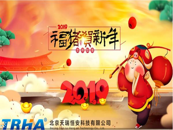 2019年北京天瑞恒安祝新老客户新年快乐  万事如意