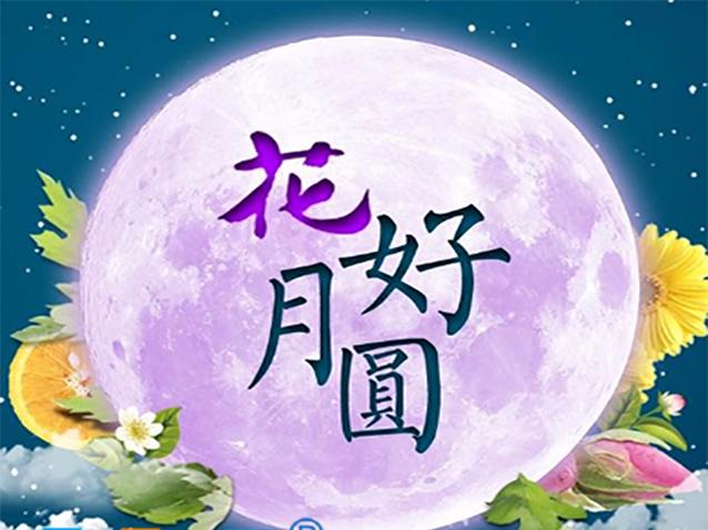 天瑞恒安祝新老客户中秋节月满乾坤和谐美满