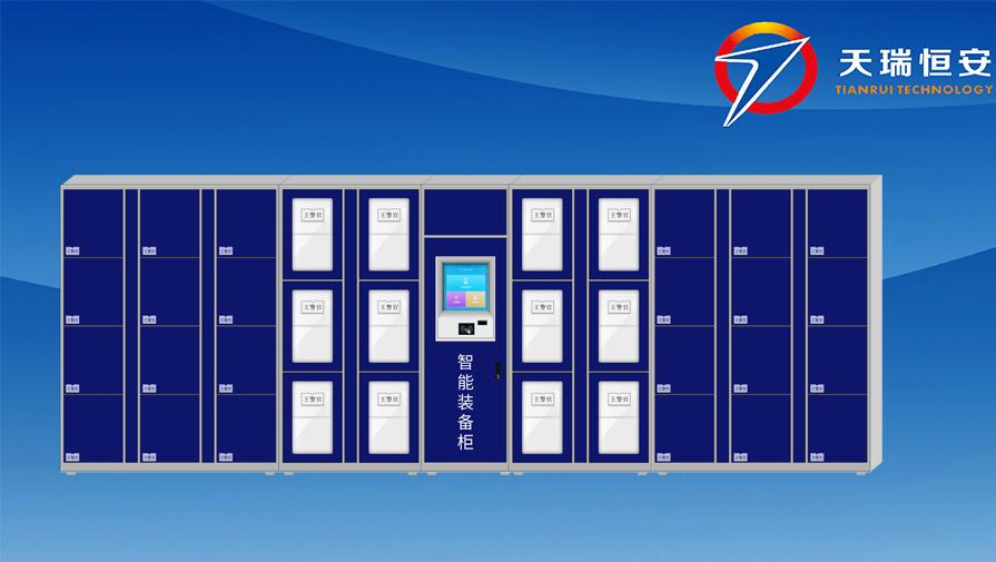RFID智能单警装备柜