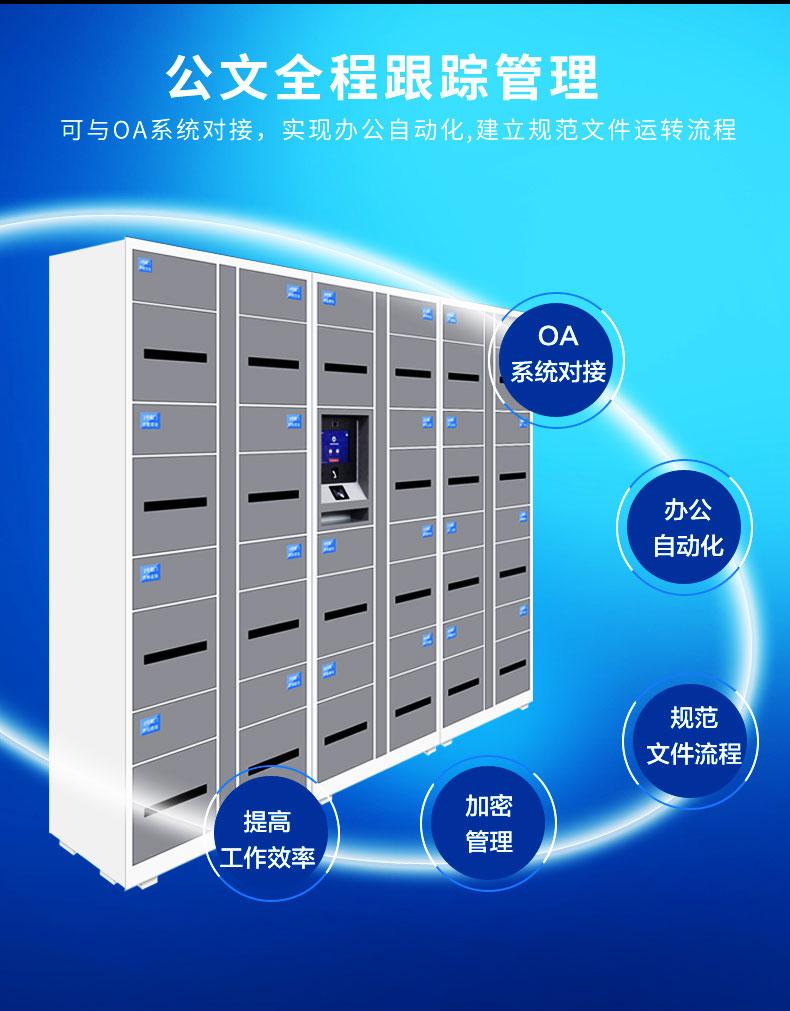 智能文件交换箱