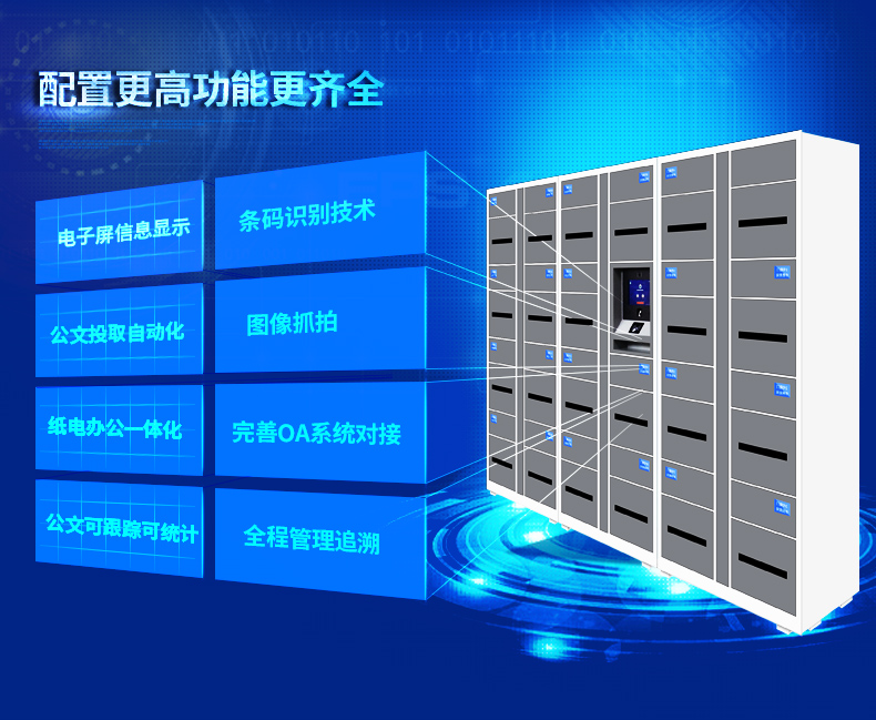 智能文件交换箱功能描述