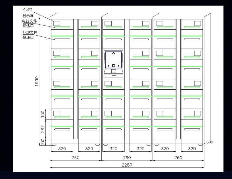智能文件交换箱CAD尺寸图