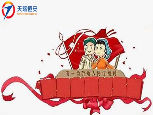 北京天瑞恒安2019年五一放假通知