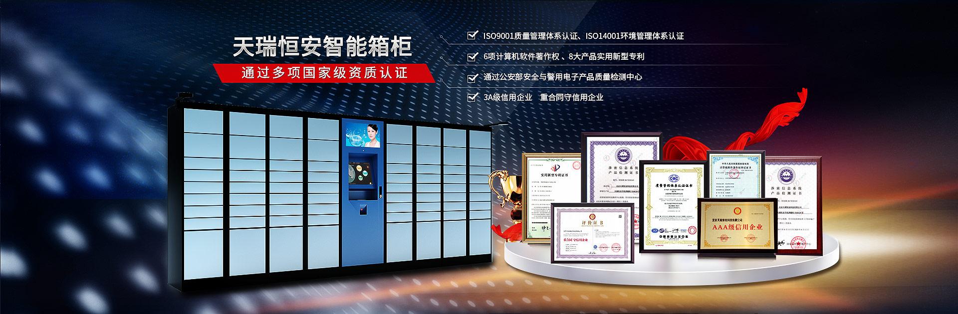 天瑞恒安智能箱柜通过多项国家级资质认证