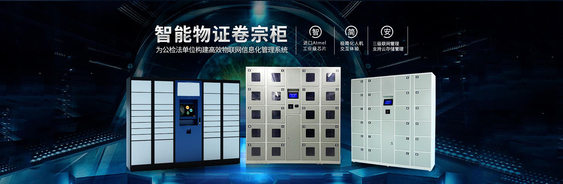 天瑞恒安智能物证致力于物品智能化寄存管理柜