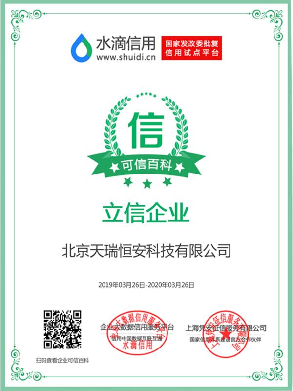 信用体系证书