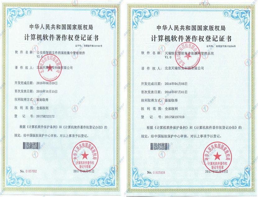 【喜报】热烈祝贺北京天瑞恒安科技荣获国家计算机软件著作权证书