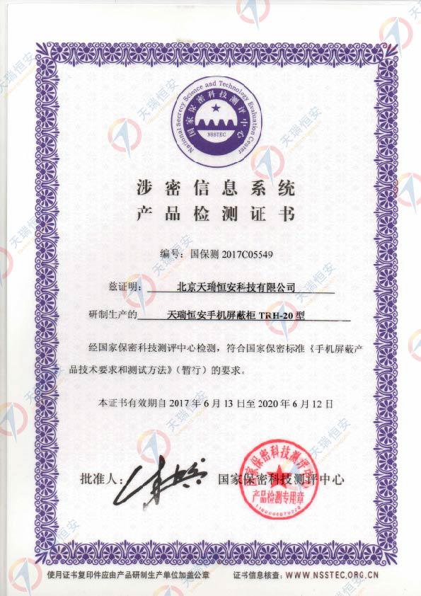 热烈祝贺天瑞恒安手机屏蔽柜荣获国家保密局产品检测证书