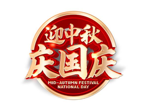 澳门新葡新京官方网站全员工员祝新老客户:双节快乐、阖家欢乐