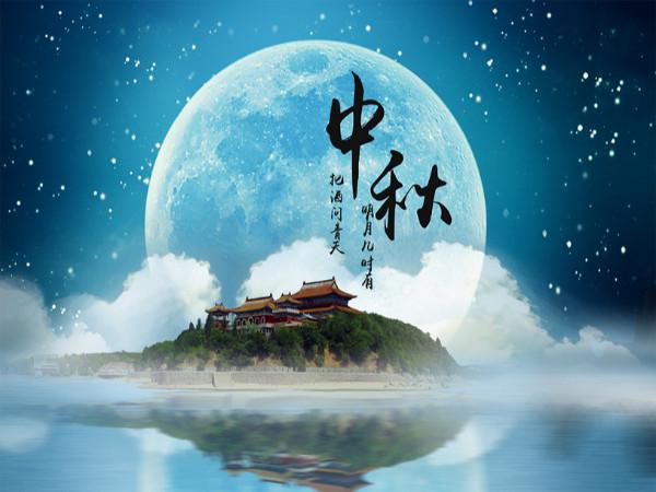 天瑞恒安祝新老客户中秋佳节人团圆、欢乐满、幸福合家欢