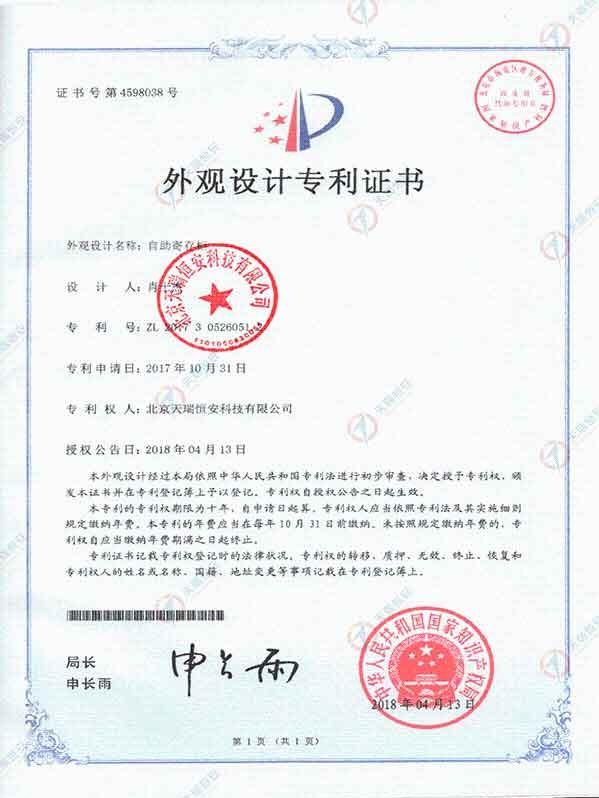 自助寄存柜外观设计专利证书