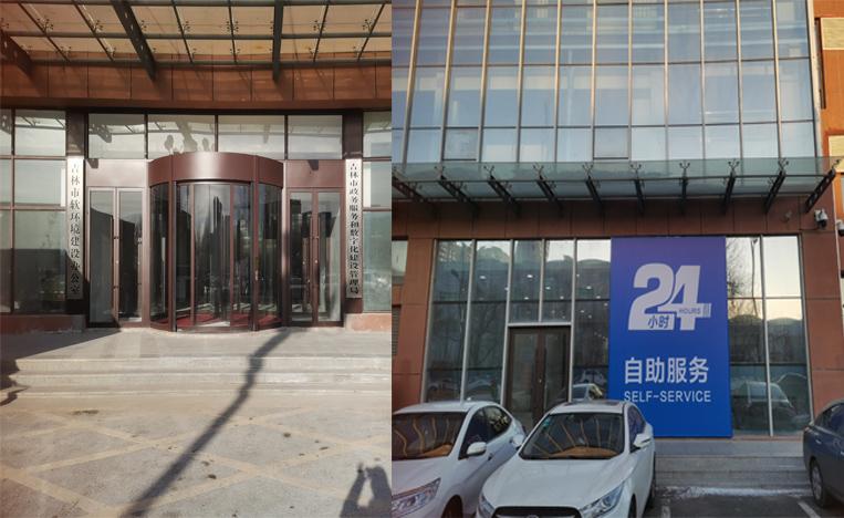 吉林市24小时政务服务管理局