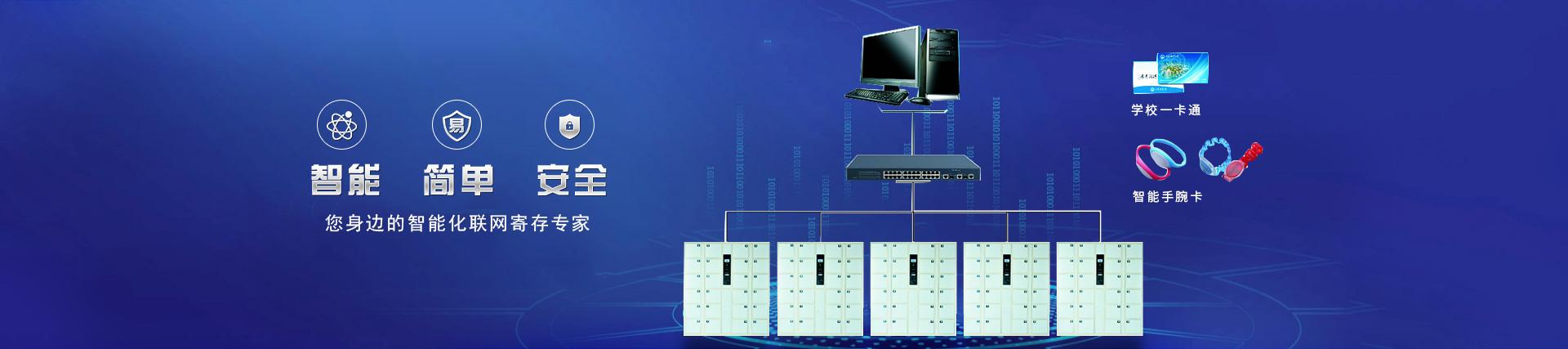 天瑞恒安卡式联网型寄存柜,智能,简单,安全