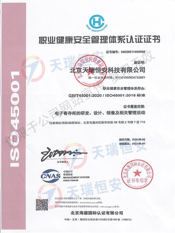 职业健康安全质量管理体系证书