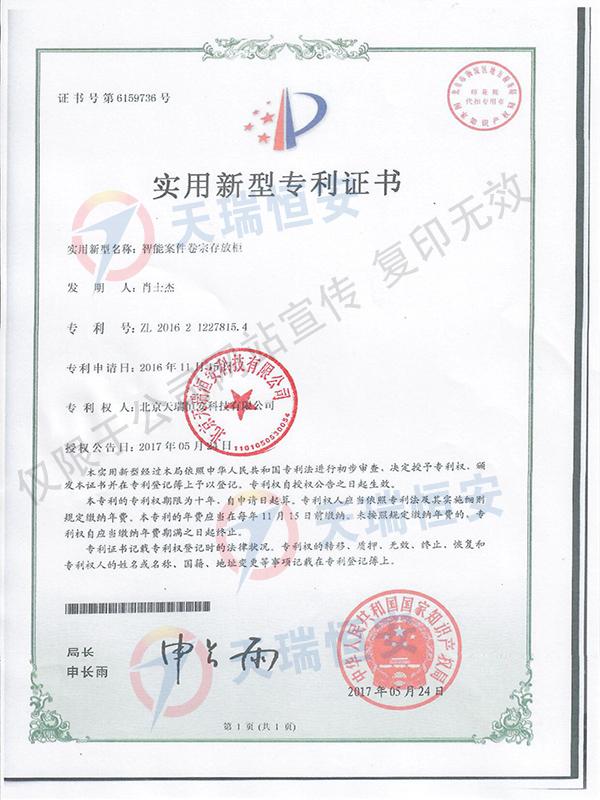 智能案件卷宗存放柜实用新型专利证书
