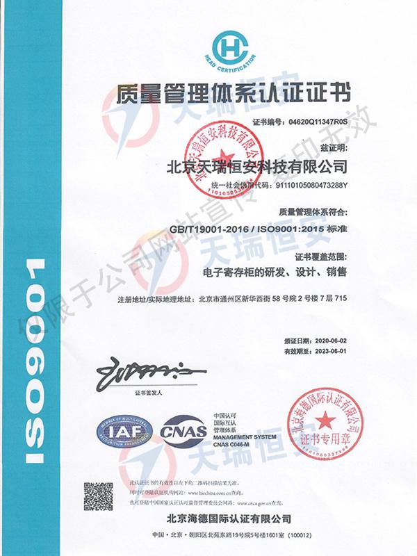 质量管理体系认证认证