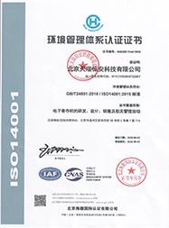 坏境管理体系证书