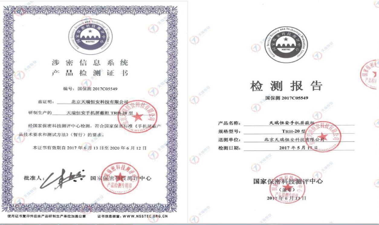 国保局资质认证书