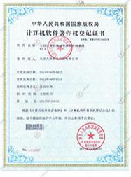 公检法智能物证卷宗柜控制系统-软件著作权-01