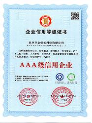 信用等级证书中文版